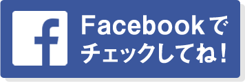 Facebookでチェックしてね!